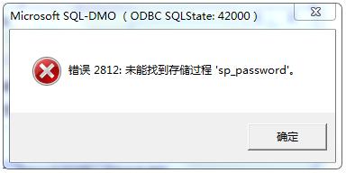 sql server 2000错误2812 未能找到存储过程sp_password
